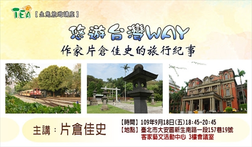 片倉佳史,台北講演,台湾の魅力,台湾体験,台湾探見,台湾の建築,台湾講演,生態旅遊,講演会