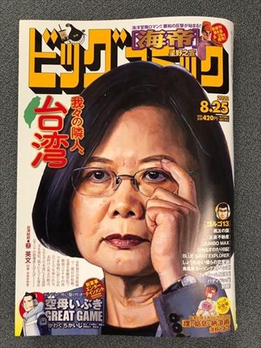 蔡英文,台湾大統領,小学館,ビッグコミック,女性総統,台湾コロナ,總統府,陳威臣,台湾
