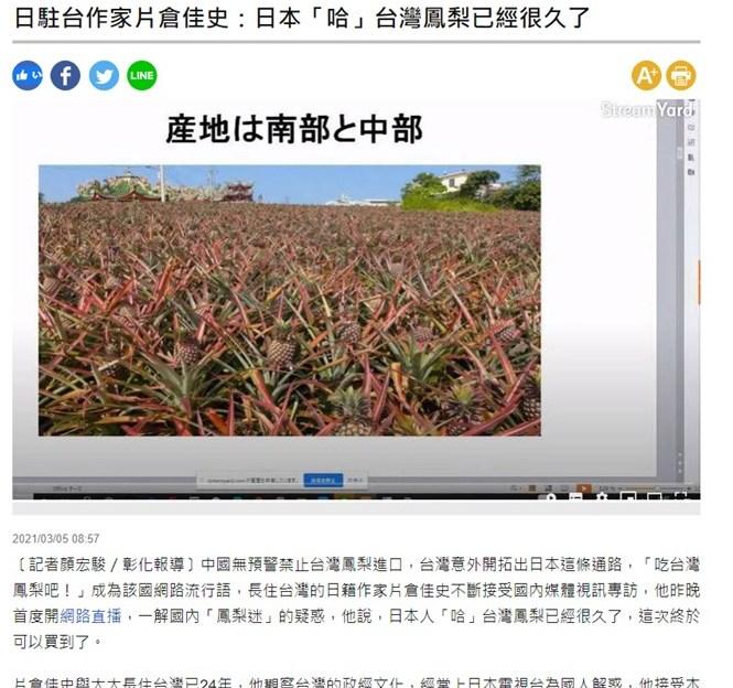 台湾パイナップル,自由時報,片倉佳史,屏東県,台湾特捜,台湾ニュース