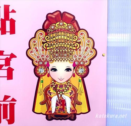 媽祖,媽祖様,天上聖母,大甲媽祖,生誕祭,林黙娘,台湾文化,女神