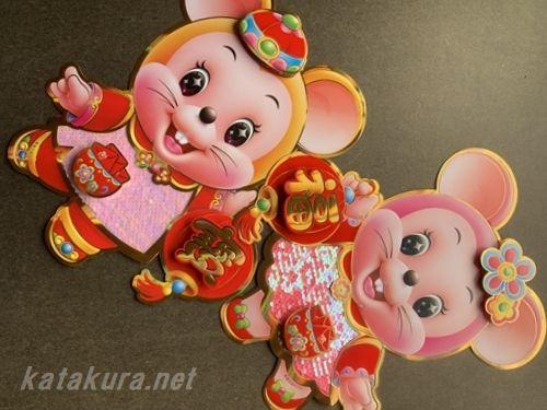 ねずみ年,鼠年,中国新年,台湾新年,旧正月,春聯,台湾名物
