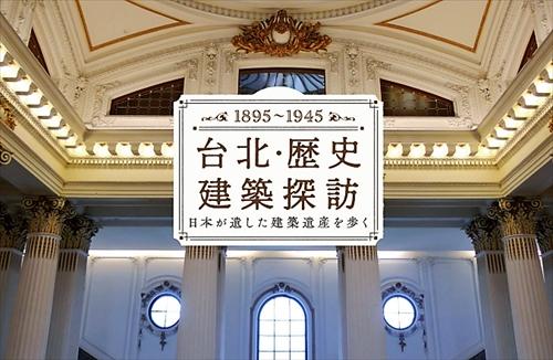 台北歴史建築,建築本,台湾歴史秘話,台湾総督府,台湾リノベ,建築散歩,片倉佳史,レトロ建築