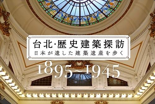 片倉佳史,台湾漫遊術,台湾建築,建築散歩,台北建築,日本統治時代,帝冠様式,片倉真理,台湾穴場,ウェッジの本