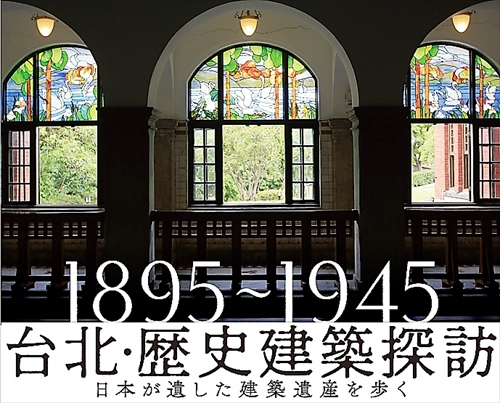 片倉佳史,台北本,台湾探見,台湾体験,台湾探見,台湾の建築,台湾特捜,ウェッジの本,聚珍台湾