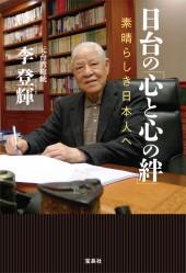 李登輝,宝島社,日台の「心と心の絆」〜素晴らしき日本人へ