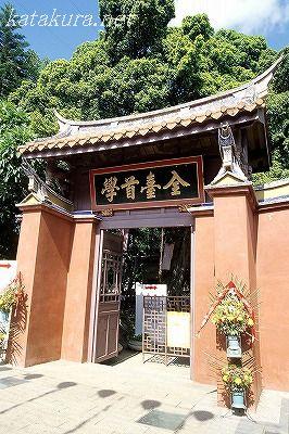 台南,孔子廟
