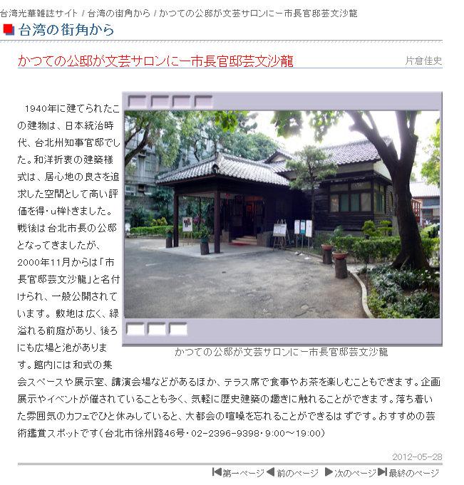 市長官邸,台北州知事,知事官邸,片倉佳史,市長官邸藝文沙龍,台湾の街角から