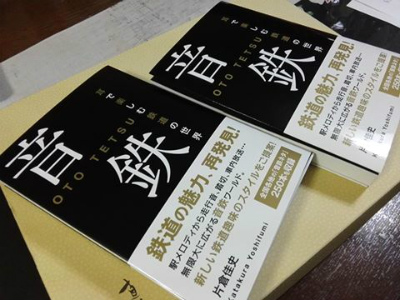 音鉄,片倉佳史,台湾,ワニブックス