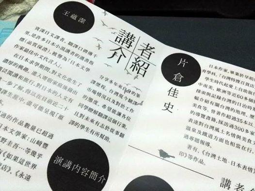 東呉大学,講演,通訳,片倉佳史