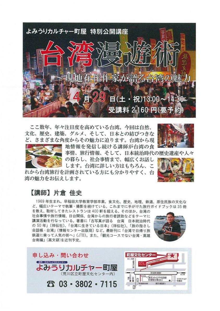 よみかる,町屋講演,片倉佳史,台湾漫遊術,よみうりカルチャーセンター