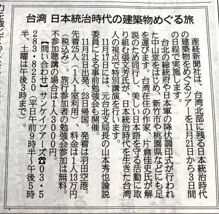片倉佳史,ツアー,新竹,日本統治時代,桃園神社,サンケイツアー