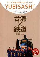 片倉佳史,ワンテーマ指さし会話,情報センター出版局
