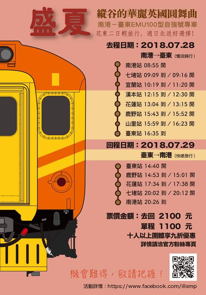 EMU100,台湾鉄道,吊り掛け,英國婆