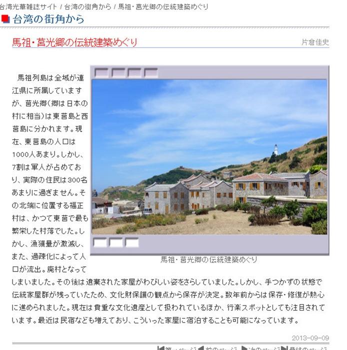 馬祖,福正村,伝統家屋,もっと知りたい台湾,台湾体験,ディープ台湾,片倉夫婦,馬祖国家風景区,台湾を学ぶ会