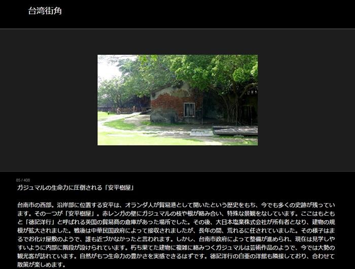 安平樹屋,台北駐日経済文化代表處,台湾の街角から,片倉佳史,台湾探見,安平,台湾体験,もっと知りたい台湾,台南散策
