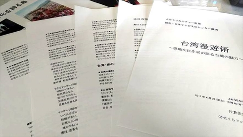 片倉佳史,講演,台湾漫遊術,町屋,よみうりカルチャー,台湾