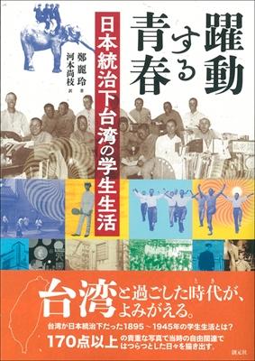 創元社,日本統治時代,台湾,躍動,学生