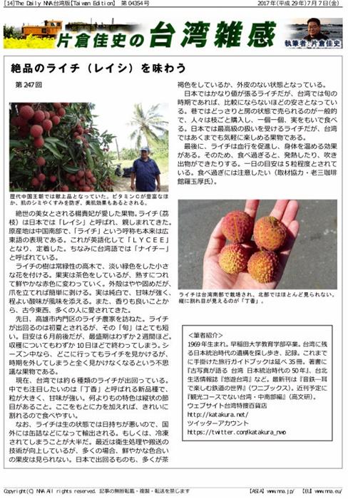 NNA,片倉佳史,ライチ,台湾フルーツ