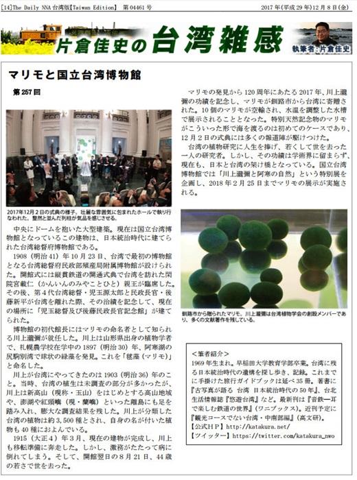 川上瀧彌,マリモ,国立台湾博物館,毬藻,臺灣博物館,NNA,片倉佳史