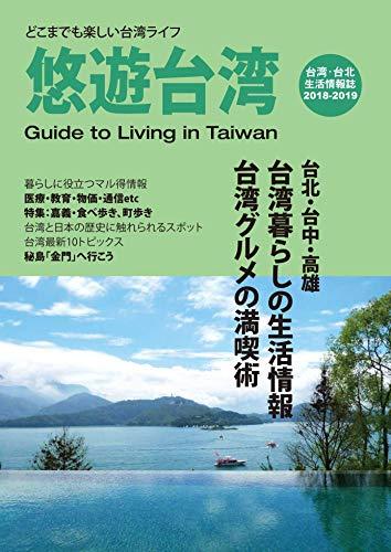 悠遊台湾,台湾生活,台湾情報,片倉佳史,片倉真理,台湾探見,台湾体験,台湾の街角から