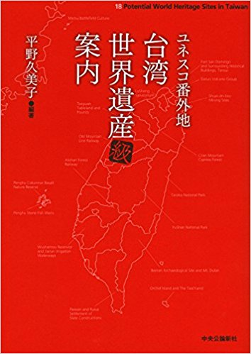 台湾世界遺産,世界遺産候補地,応援する会