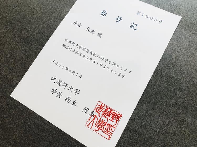 武蔵野大学,片倉佳史,客座教授,客員教授拝命