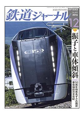 片倉佳史,塩塚陽介,鉄道ジャーナル,台湾,TEMU2000