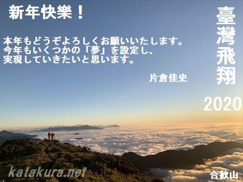 思索生知,片倉佳史,合歓山,3417メートル,中央山脈,台湾の山,台湾山岳