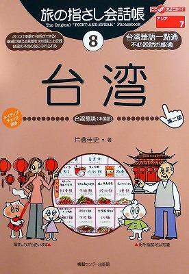旅の指さし会話帳,情報センター出版局,片倉佳史,台湾,yubisashi,ゆびさし