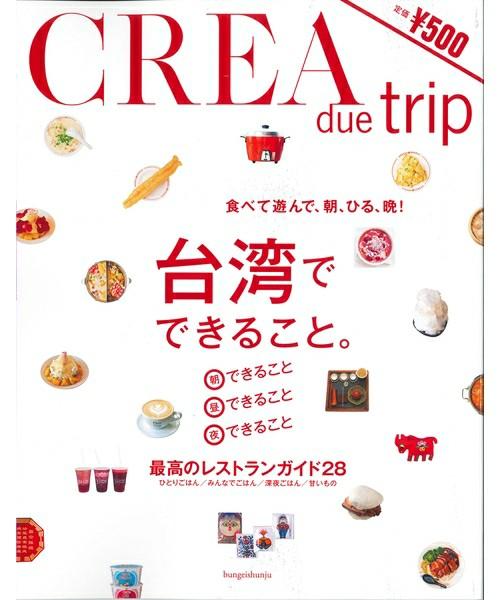 片倉真理,CREA,クレア,台湾,台南,台北