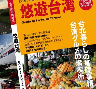 悠遊台湾,片倉佳史,生活情報