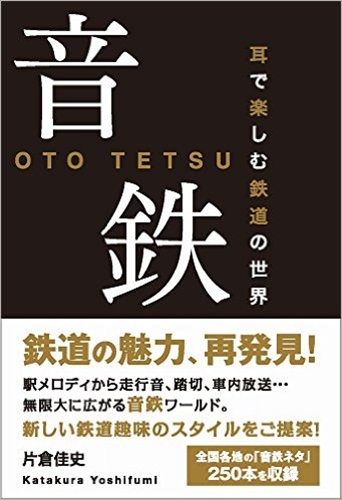 音鉄,片倉佳史,ワニブックス,耳で楽しむ,新刊