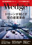 ウェッジ,片倉佳史,張栄発,東日本大震災,義捐金,台湾,エバーグリーン