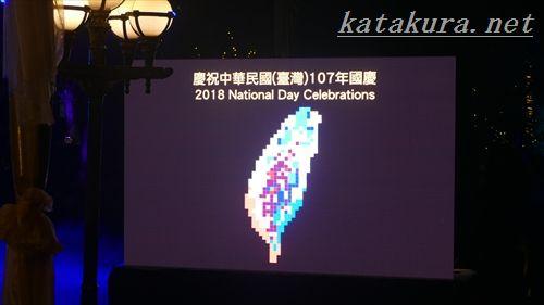 国慶節,中華民国(台湾),台北賓館,台湾総督官邸,國慶日,蔡英文