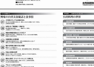 片倉佳史,トークライブ,台湾漫遊