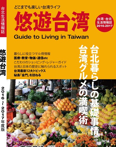 悠遊台湾,台湾生活情報誌,片倉真理,片倉佳史