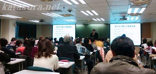 片倉佳史,講演,台湾大学