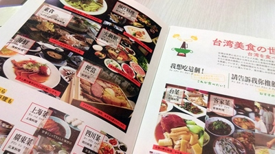 片倉佳史,片倉真理,タコラ,台北,修学旅行