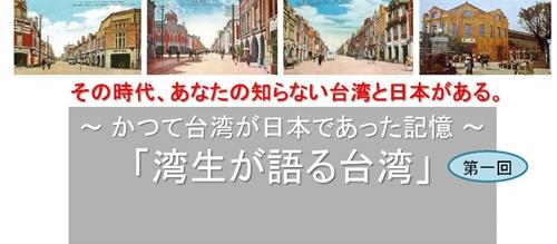 中村信子,湾生,蘇澳,講演,東京台湾の会
