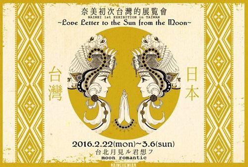 奈美,台北,個展,原住民,台湾