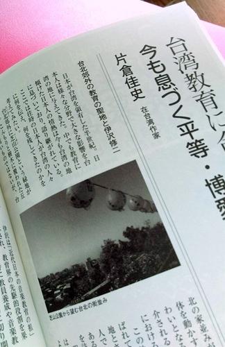 片倉佳史,正論,台湾,歴史,六士先生,後藤新平