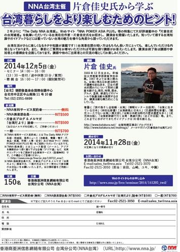 講演,片倉佳史,台湾,台北,NNA