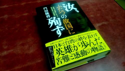 門田隆将,台南,湯徳章,講演,台北,二二八事件