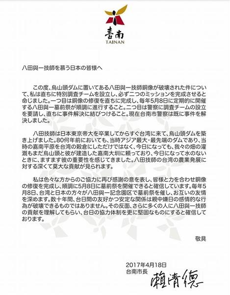 頼清徳,台南市長,八田與一,銅像,墓前祭