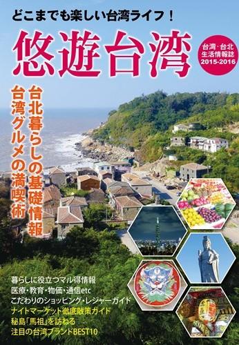 悠遊台湾,台北,生活情報,片倉佳史,片倉真理