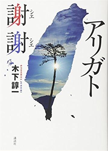 木下諄一,アリガト,講演会,東日本大震災