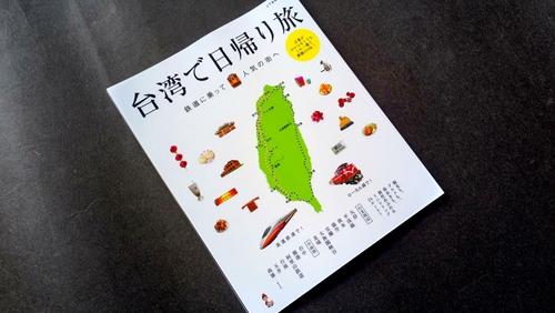 台湾で日帰り旅,片倉佳史,JTB,片倉真理,新刊,台湾