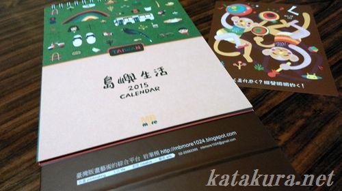 岩筆模,赤峰街,台北,版画,カレンダー