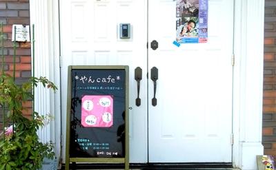 安井千恵,やんcafe,岡山市,台湾雑貨