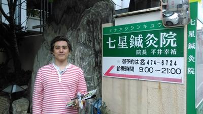 平井幸祐,七星スパルタ鍼灸院,平井数馬,福岡